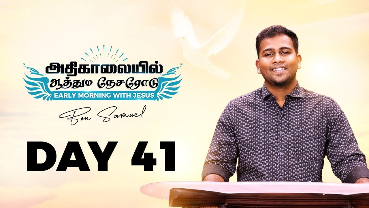 Early morning with Jesus -27th August 2020